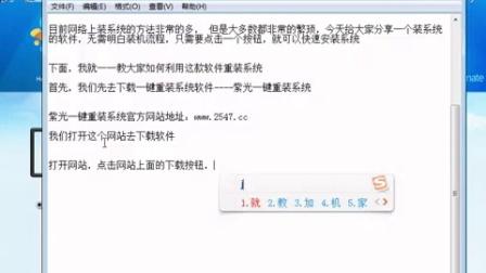 怎么重装电脑系统win7系统下载纯净版win7系统一键还原