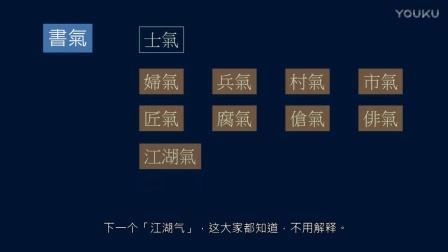 黄简讲书法:三级课程裹束26 品赏﹝书法教学视频﹞