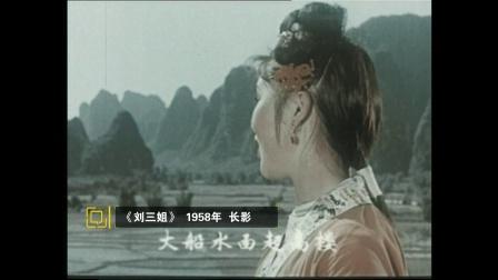 光影记忆 | 傅锦华:我和《刘三姐》的故事