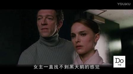 三分钟看完《黑天鹅》娜塔莉波特曼继《这个不太冷》后神演技