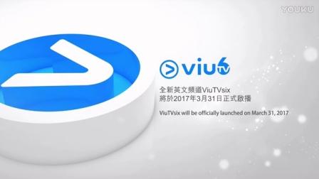 ViuTVSix预备启播测试画面