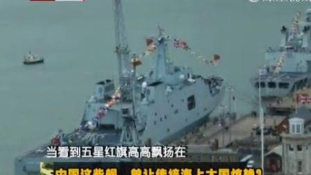 2017-03-10军情解码 中国这些舰,曾让传统海上大国惊艳?