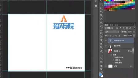 PS例09宣传彩页的框架