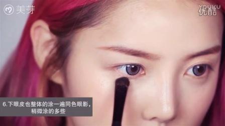 韩国彩妆女神pony化妆视频爱丽小屋秋夜妆容化妆教程