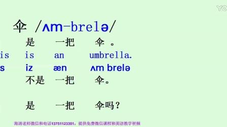 英语音标 新概念英语 英语学习入门