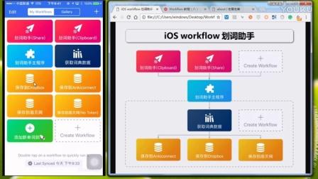 【英语阅读背单词】iOS workflow 划词制卡助手制作简介