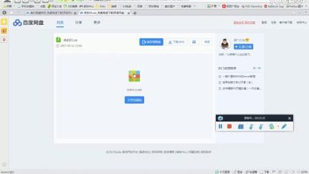 【两种方法】如何使用百度网盘分享链接下载的视频教程