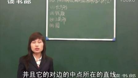 黄冈中学_人教版数学八年级上册_轴对称优质课名师教学视频示范课教学视频