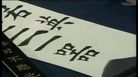 隶书字体 德田重男教孙女书法 刘德华书法