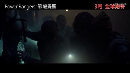 《Power Rangers- 戰龍覺醒》