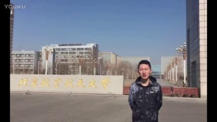 北京航空航天大学 程柯嘉