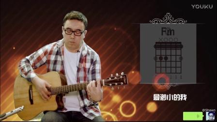 《让我留在你身边》陈奕迅 吉他弹唱教学 大伟吉他