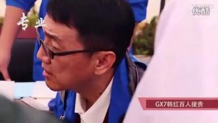 """吉利汽车携手""""韩红爱心,百人援贵""""公益行_汽车报价20167"""
