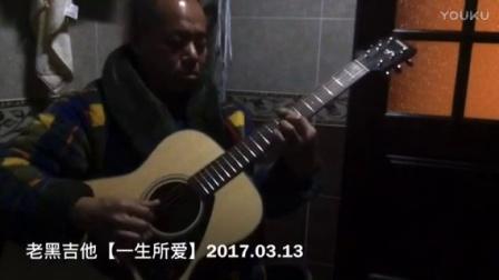老黑吉他【一生所爱】