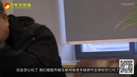 复旦大学教授王雷泉浅谈实业才能救国 智轮润滑油