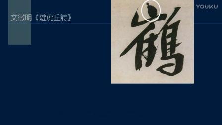黄简讲书法:三级课程裹束18 读懂墨色﹝书法教学视频﹞第二次修正