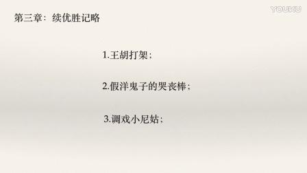 名著阅读《阿Q正传》 2.m4v
