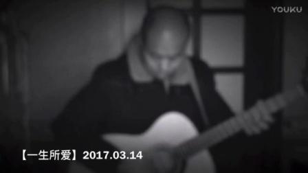老黑吉他【一生所爱】(第三次录)