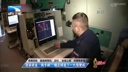 《长江新闻号》 20170313