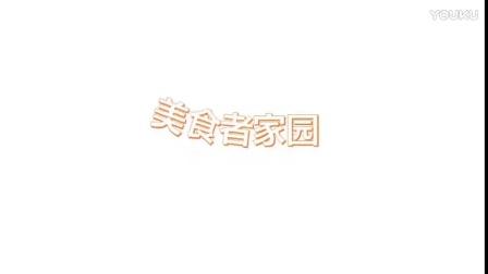 『美食心计』番薯牛油果三明治配乌龙奶茶