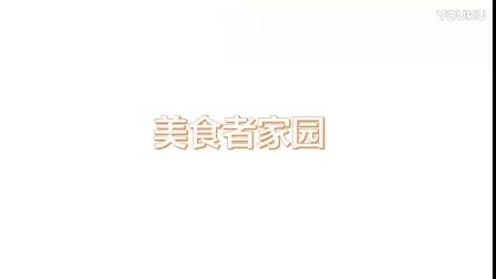 『美食心计』橄榄菜炒饭配黑谷物豆浆