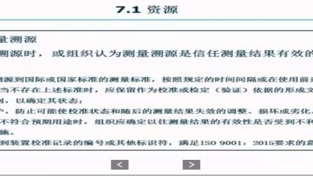 6.IATF16949培训教材标准讲解之支持7