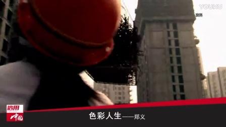 信用中国 郑义
