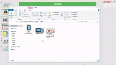 《LabVIEW中级实战视频教程(远程控制电脑)》01前言