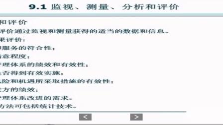 10.IATF16949培训教材标准讲解之绩效评价