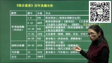2017中小學教師資格證綜合素質考試規律分析
