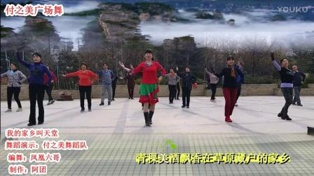 河南郑州付之美广场舞《我的家乡是天堂》