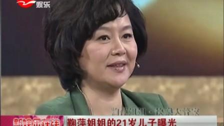 鞠萍姐姐的21岁儿子曝光[新娱乐在线]