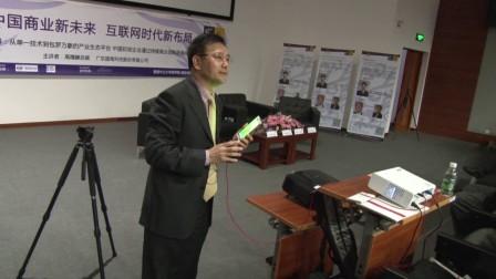 [CUHK BiG 论坛]-主讲-中国商业新未来 互联网时代新布局 20140315