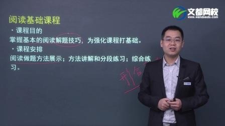 2018考研英语基础课程阅读课程简介(吴扶剑)01