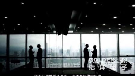 浩洋电子宣传片