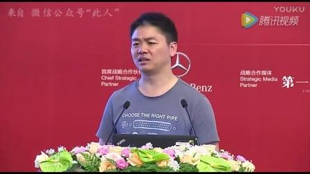 京东刘强东在母校中欧商学院的演讲