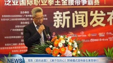 东盟卫视:《看东盟》《爱的迷雾》、《冻不住的心》开机仪式在东莞举行
