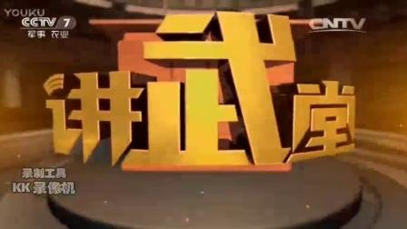 央视讲武堂/深度国际片头