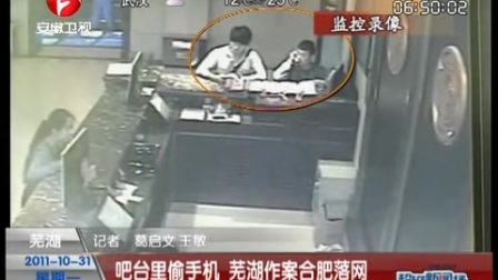 吧台里偷手机 芜湖作案合肥落网