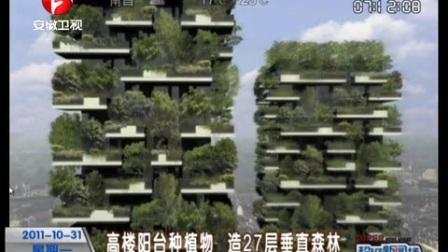 高楼阳台种植物 造27层垂直森林
