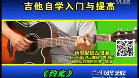 光良《约定》完整简单版 吉他弹唱 伴唱弹奏 附吉他谱获取方法