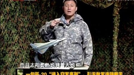 """2017-03-16军情解码 一句歼-20""""进入空军序列"""",引无数军迷嗨翻天"""