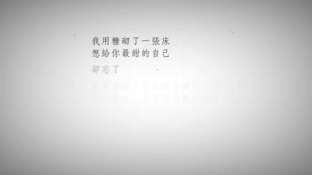 薇電癮-寂寞分享包-002集-方糖