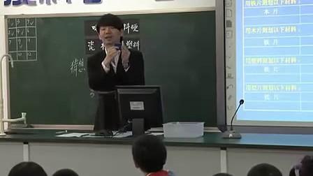 小学三年级科学优质课展示《哪种材料硬》教科版彭老师