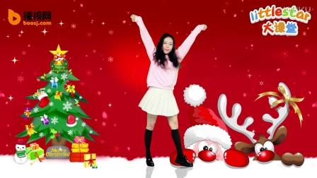 儿童舞蹈《圣诞萌萌哒》圣诞节特辑 幼儿舞蹈 Liittle Star大课堂