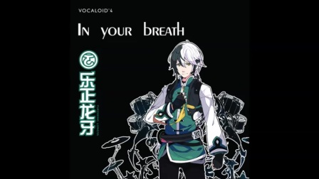 【Yuezheng Longya乐正龙牙】DEMO 01 - In your breath【V4 Chinese Vocaloid】