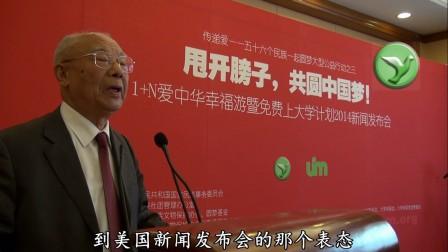 """程连昌-""""传递爱——五十六个民族一起圆梦""""全国性大型公益行动"""