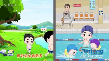 广州交通安全宣传动画 儿童安全 权威动画制作公司