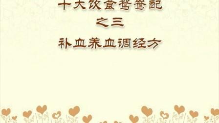 民生开讲--十大饮食鸳鸯配(3)