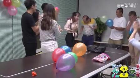 公司团建,美女x挤气球游戏遇尴尬。。。